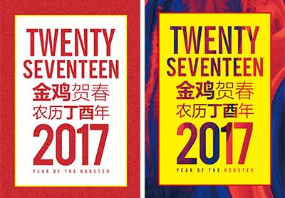 2017年历海报印刷
