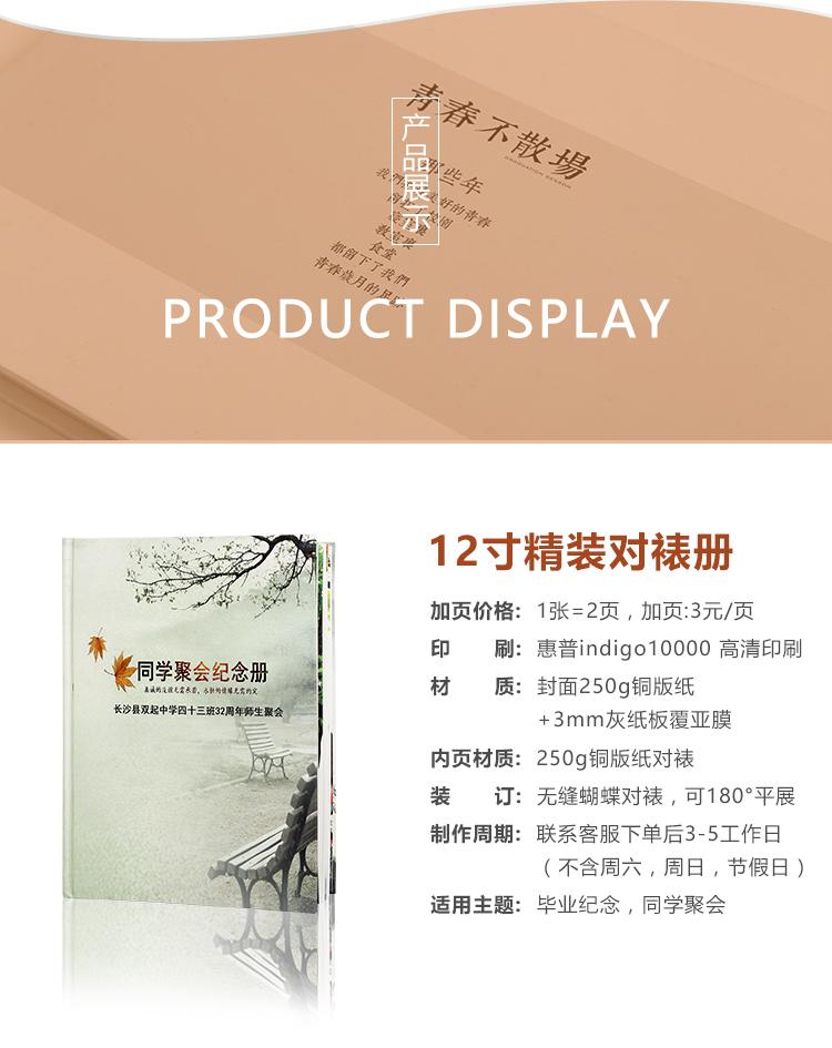 同学聚会纪念册精装个性化印刷