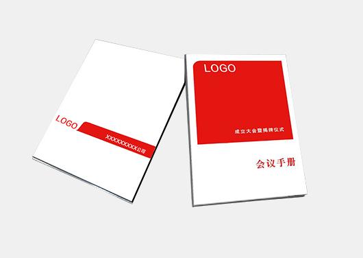 会议手册印刷