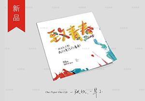 方10精装册